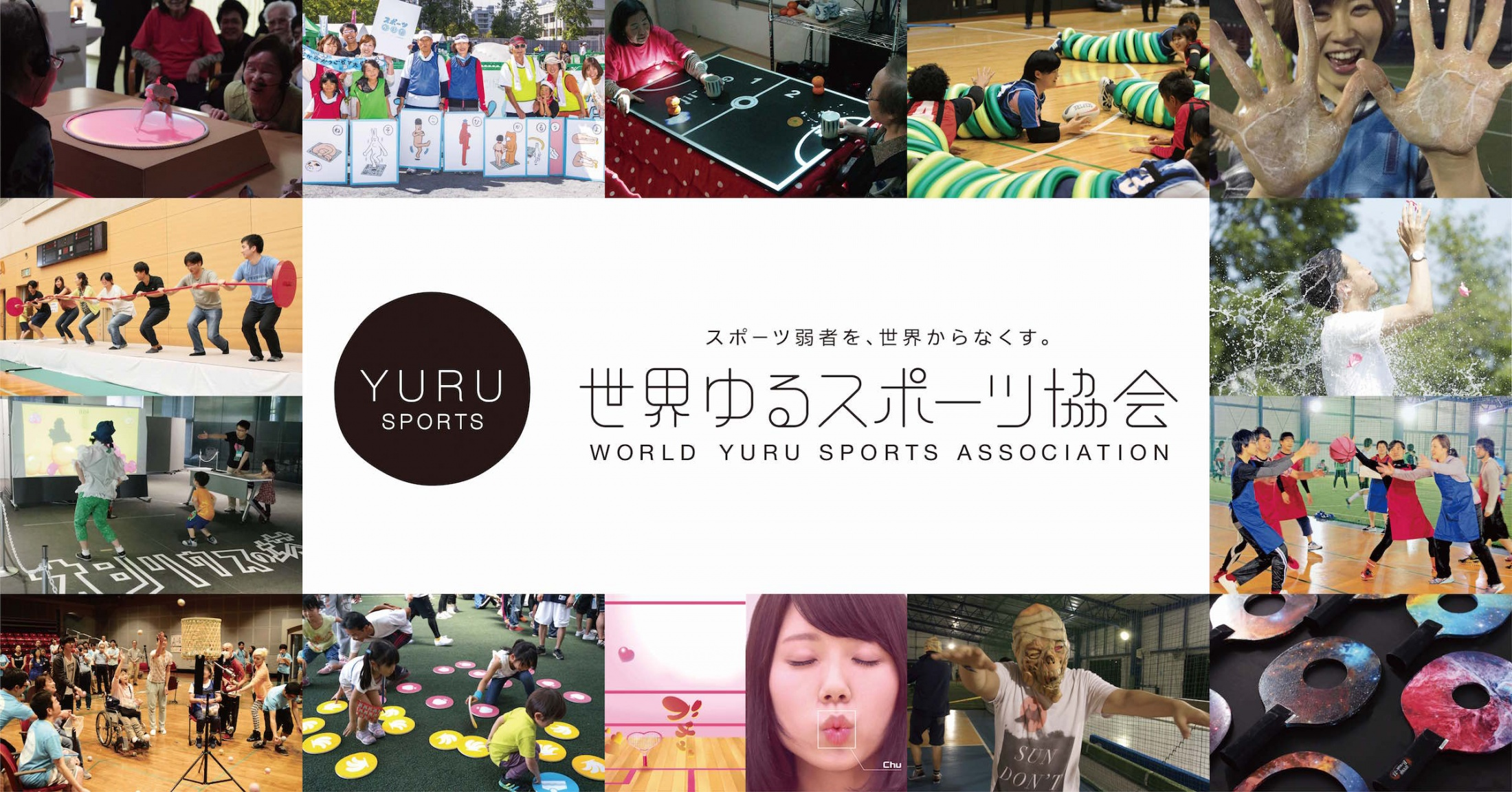 Image Media for YURU SPORTS ~SPORTS FOR ALL, TRULY FOR ALL~