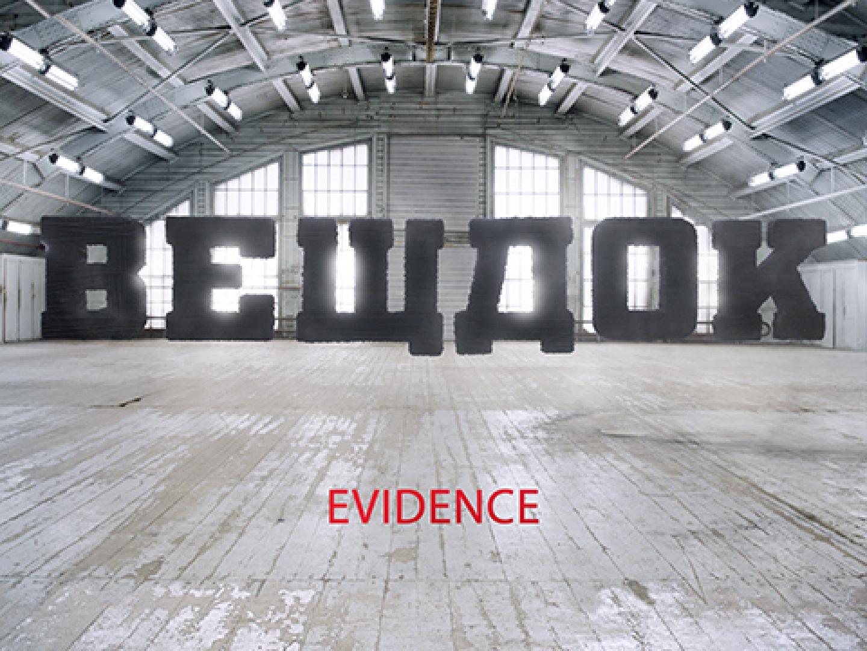 Evidence Thumbnail