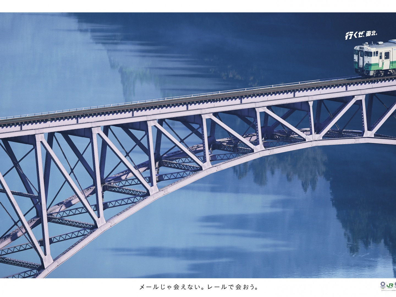 Get Back, Tohoku. Thumbnail
