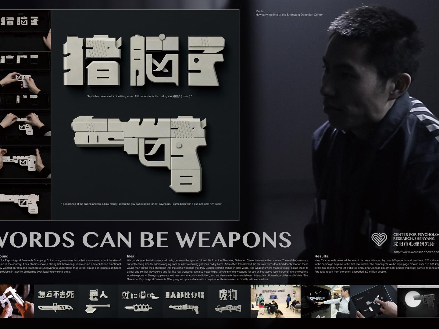 Words Can Be Weapons Thumbnail