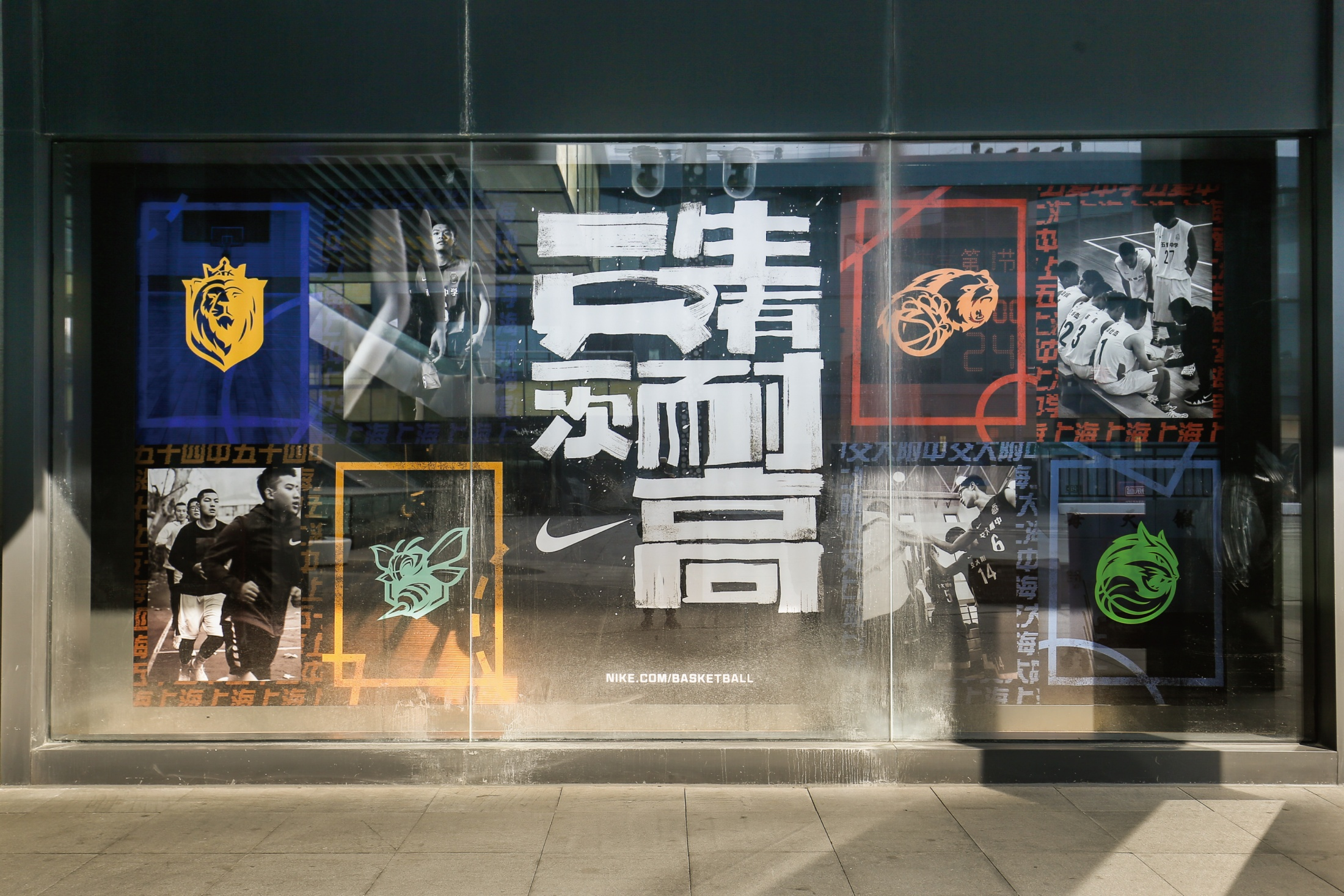 Thumbnail for Nike China HBL Team Identities