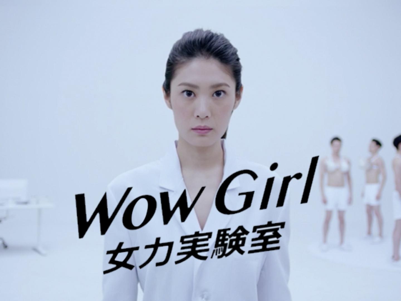 Wow Girls' Lab Thumbnail