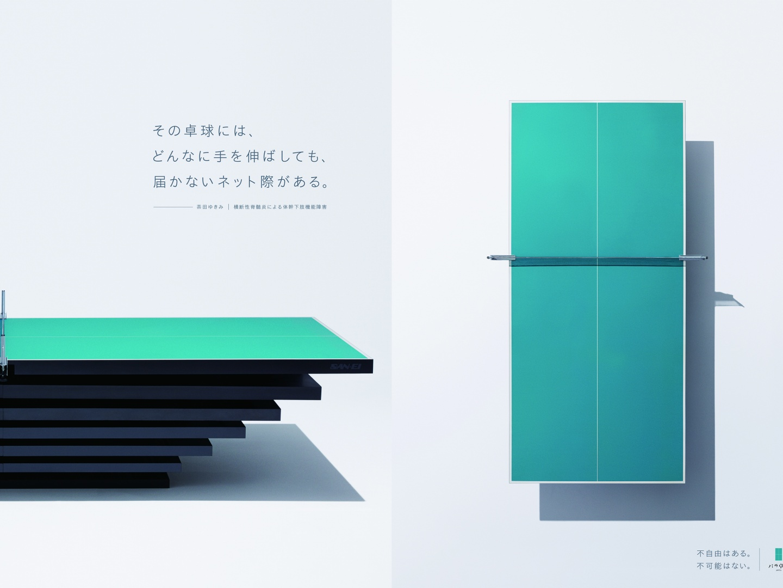 Yukimi Chada Thumbnail
