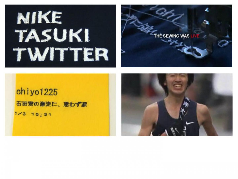 Nike Tasuki Twitter Thumbnail